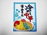 刺繍アイロンワッペン『冷やし中華 はじめました』