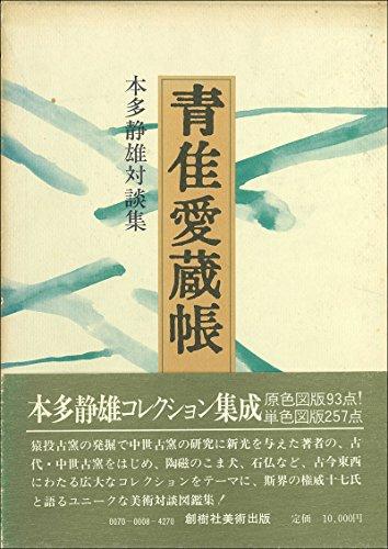 青隹愛蔵帳―本多静雄対談集 (1983年)