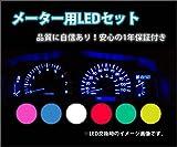 FEEL FREE スズキ ジムニー JA11系 メーター 用 照明 LED セット ホワイト