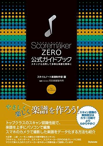 スコアメーカーZERO公式ガイドブック 〜スキャナも活用して多様な楽譜を簡単にの詳細を見る