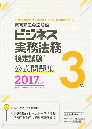 ビジネス実務法務検定試験3級公式問題集〈2017年度版〉