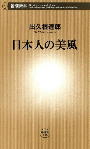 日本人の美風(新潮新書)の詳細を見る