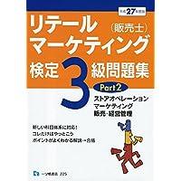リテールマーケティング(販売士)検定3級問題集Part2