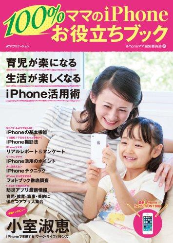 ママのiPhone100%お役立ちブック