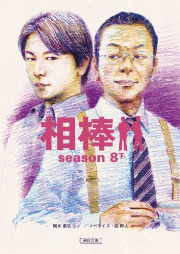 相棒season8(下) (朝日文庫)の詳細を見る