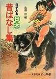 目でみる 日本昔ばなし集 (文春文庫―ビジュアル版)