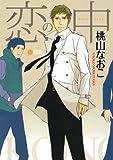 恋の中 (シトロンコミックス)