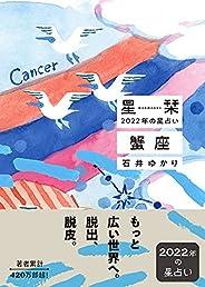 星栞 2022年の星占い 蟹座 (一般書籍)