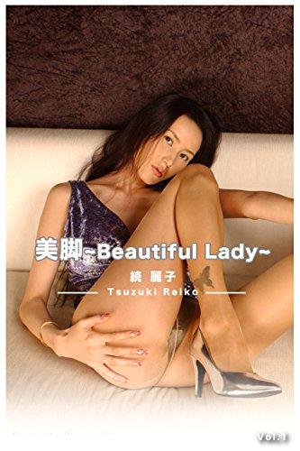 【美脚】美脚~Beautiful Lady~ Vol.1 / 続麗子の詳細を見る