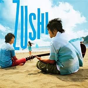 ZUSHI 夏休みパック(DVD付)