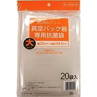 CCP 【BONABONAシリーズ】 真空パック器専用抗菌袋(大20枚入り) <BM-V05/BZ-V34/BM-V39用> EX-3008-00