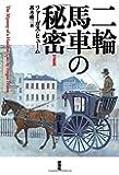 二輪馬車の秘密【完訳版】