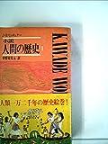 小説人間の歴史〈第1〉 (1967年) (Kawade world books) 画像