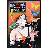 吸血蛾 (角川文庫 緑 304-22)