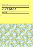 あづまみちのく (中公文庫)