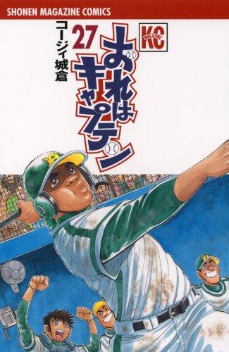 おれはキャプテン(27) (講談社コミックス)の詳細を見る