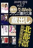 【フランス書院文庫無料マガジン】Webフランス書院文庫 蔵出し 2018年1月号 vol.7