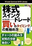 株式スイングトレード (<DVD>)