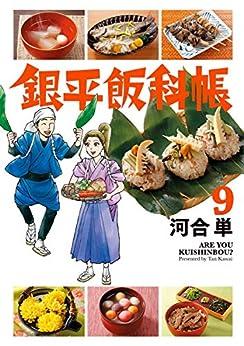 銀平飯科帳 第01-09巻 [Ginko Hankachou vol 01-09]