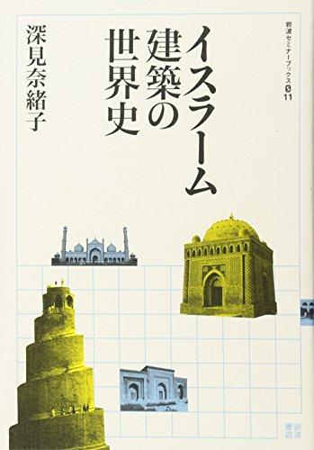 イスラーム建築の世界史 (岩波セミナーブックス S11)の詳細を見る