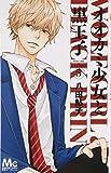 オオカミ少女と黒王子 5 (マーガレットコミックス)