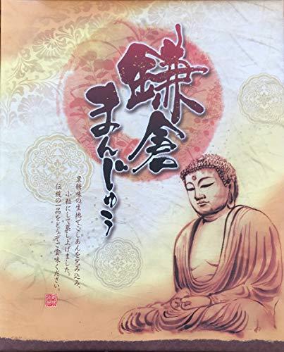 鎌倉まんじゅう(黒糖饅頭) 20個