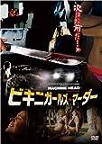 ビキニガールズ・マーダー [DVD]