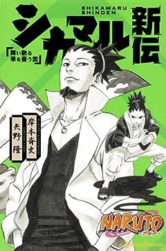 NARUTO ─ナルト─ シカマル新伝 (JUMP j BOOKS)