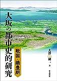 戦国・織豊期大坂の都市史的研究
