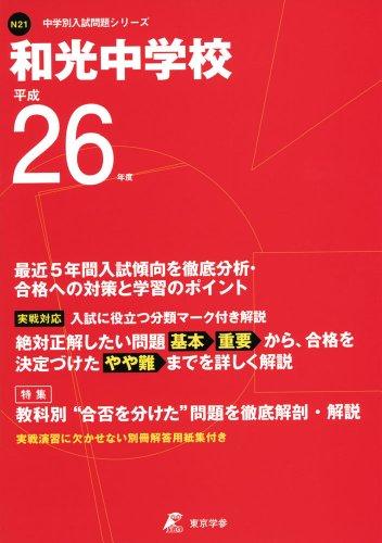 和光中学校 26年度用 (中学校別入試問題シリーズ)