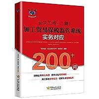 金关工程(二期)加工贸易保税监管系统实务对应200+问