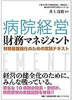 病院経営財務マネジメント~財務基盤強化のための実践テキスト