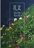 礼文―花の島 花の道