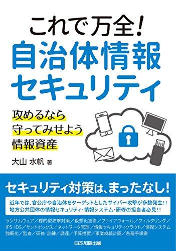 これで万全! 自治体情報セキュリティ~攻めるなら守ってみせよう情報資産~