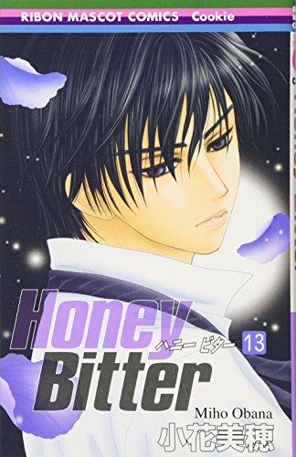 Honey Bitter 13 (りぼんマスコットコミックス)