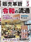 販売革新 2019年 05月号 [雑誌]