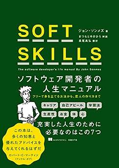[ジョン・ソンメズ]のSOFT SKILLS ソフトウェア開発者の人生マニュアル