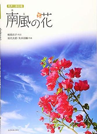 南風の花 [同声二部合唱]