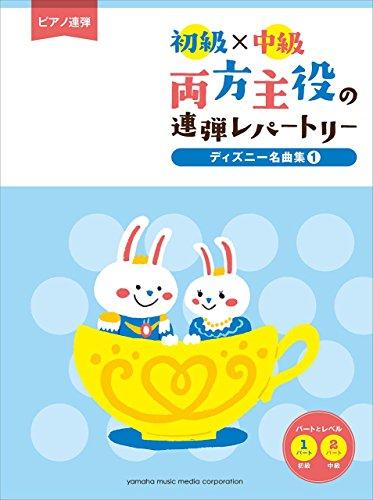 ピアノ連弾 初級×中級 両方主役の連弾レパートリー ディズニー名曲集1