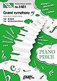 ピアノピースPP1461 Grand symphony / 佐咲紗花 (ピアノソロ・ピアノ&ヴォーカル)~『ガールズ&パンツァー 最終章』OP主題歌 (PIANO PIE..