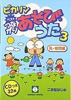 CDブック ピカリン ベスト つながりあそびうた (3) 乳幼児編