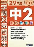 平成29年度静岡県中2学調対策問題集