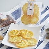 国産ドライフルーツ レモン (45g)