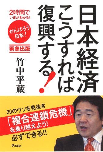 2時間でいまがわかる! 日本経済こうすれば復興する! (2時間でいまがわかる!)