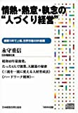 """CD 情熱・熱意・執念の""""人づくり経営"""""""