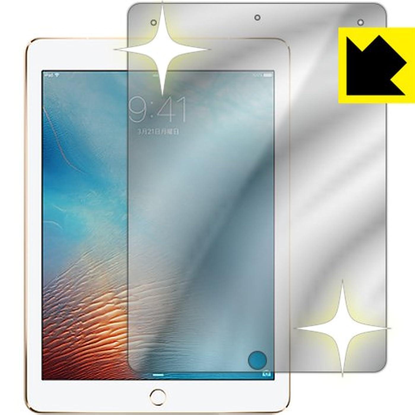 請負業者エンジニア未来ミラータイプ 液晶保護フィルム Mirror Shield iPad Pro (9.7インチ) 日本製