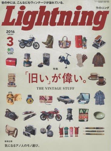 Lightning (ライトニング) 2016年 03 月号