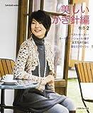 美しいかぎ針編 秋冬2 (Let's knit series)