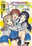 アクションヒロインチアフルーツ (ヤングチャンピオン烈コミックス)