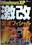 Windows XP激改(裏)オフィシャル (TJムック)